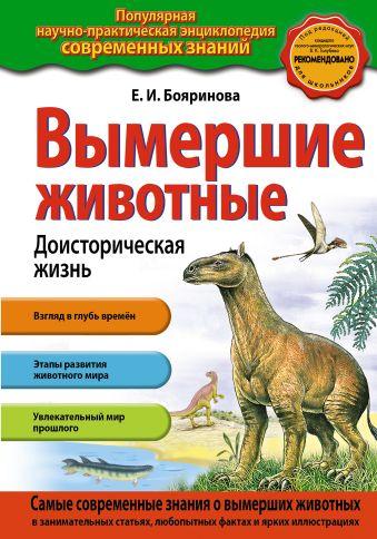 Вымершие животные. Доисторическая жизнь Бояринова Е.И.