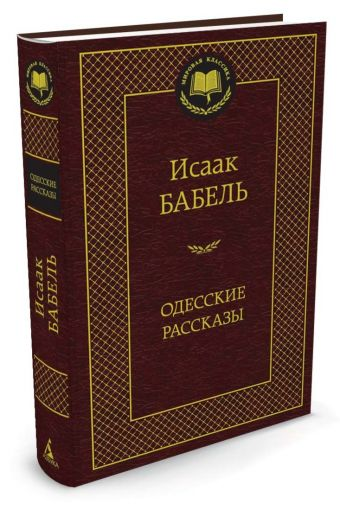 Одесские рассказы. Бабель И. Бабель И.