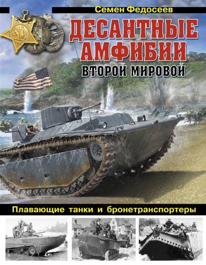 Десантные амфибии Второй Мировой. «Аллигаторы» США – плавающие танки и бронетранспортеры - фото 1