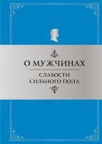 О мужчинах: Слабости сильного пола Душенко К.В.