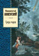 Анненский И.Ф. - Среди миров' обложка книги