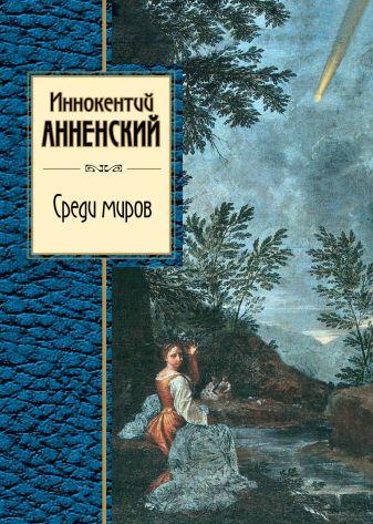 Иннокентий Анненский - Среди миров обложка книги