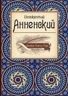 Анненский И.Ф. - Великие поэты мира: Иннокентий Анненский' обложка книги
