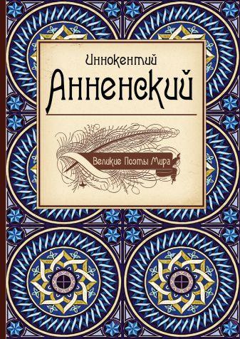 Иннокентий Анненский - Великие поэты мира: Иннокентий Анненский обложка книги