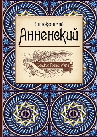 Великие поэты мира: Иннокентий Анненский Анненский И.Ф.