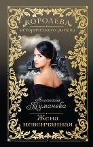 Туманова А. - Жена невенчанная' обложка книги