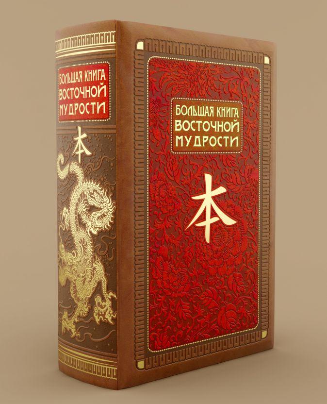 Нелюбов Е.А. - Большая книга Восточной мудрости обложка книги