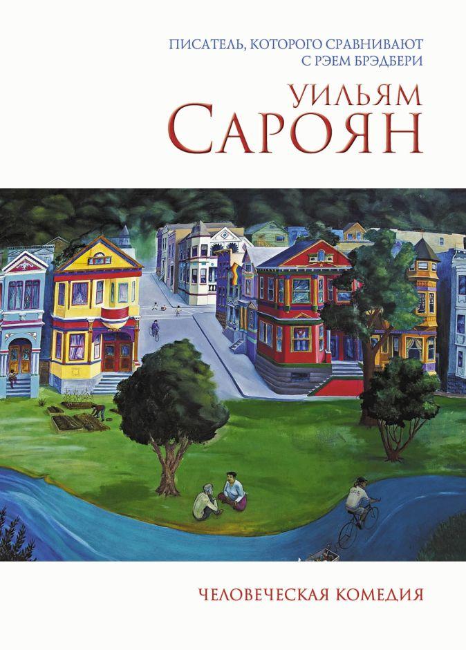 Сароян У. - Человеческая комедия обложка книги