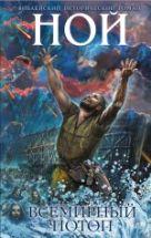 Кантор И. - Ной. Всемирный потоп' обложка книги