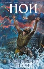 Ной. Всемирный потоп Кантор И.