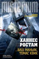 Ханнес Ростам - … Ваш маньяк, Томас Квик' обложка книги
