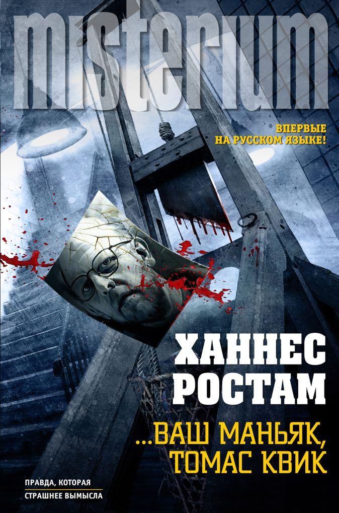 Ханнес Ростам - … Ваш маньяк, Томас Квик обложка книги