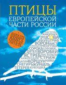 Вишневский В.А. - Птицы европейской части России. 2-е издание' обложка книги
