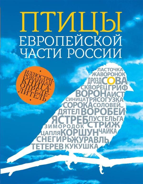 Вишневский Василий Алексеевич: Птицы европейской части России. 2-е издание