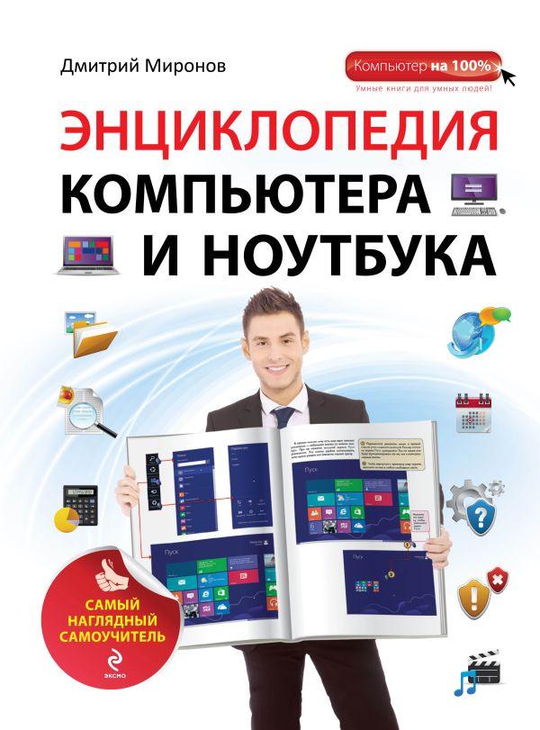 Энциклопедия компьютера и ноутбука. Самый наглядный самоучитель Миронов Д.А.