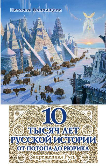 10 тысяч лет Русской истории – от Потопа до Рюрика. Запрещенная Русь - фото 1