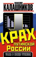 Калашников М. - Крах путинской России. Тьма в конце туннеля обложка книги