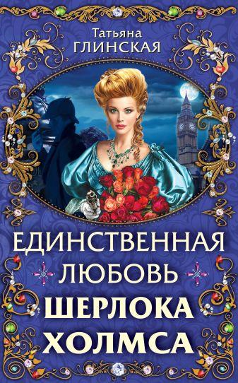 Глинская Т. - Единственная любовь Шерлока Холмса обложка книги