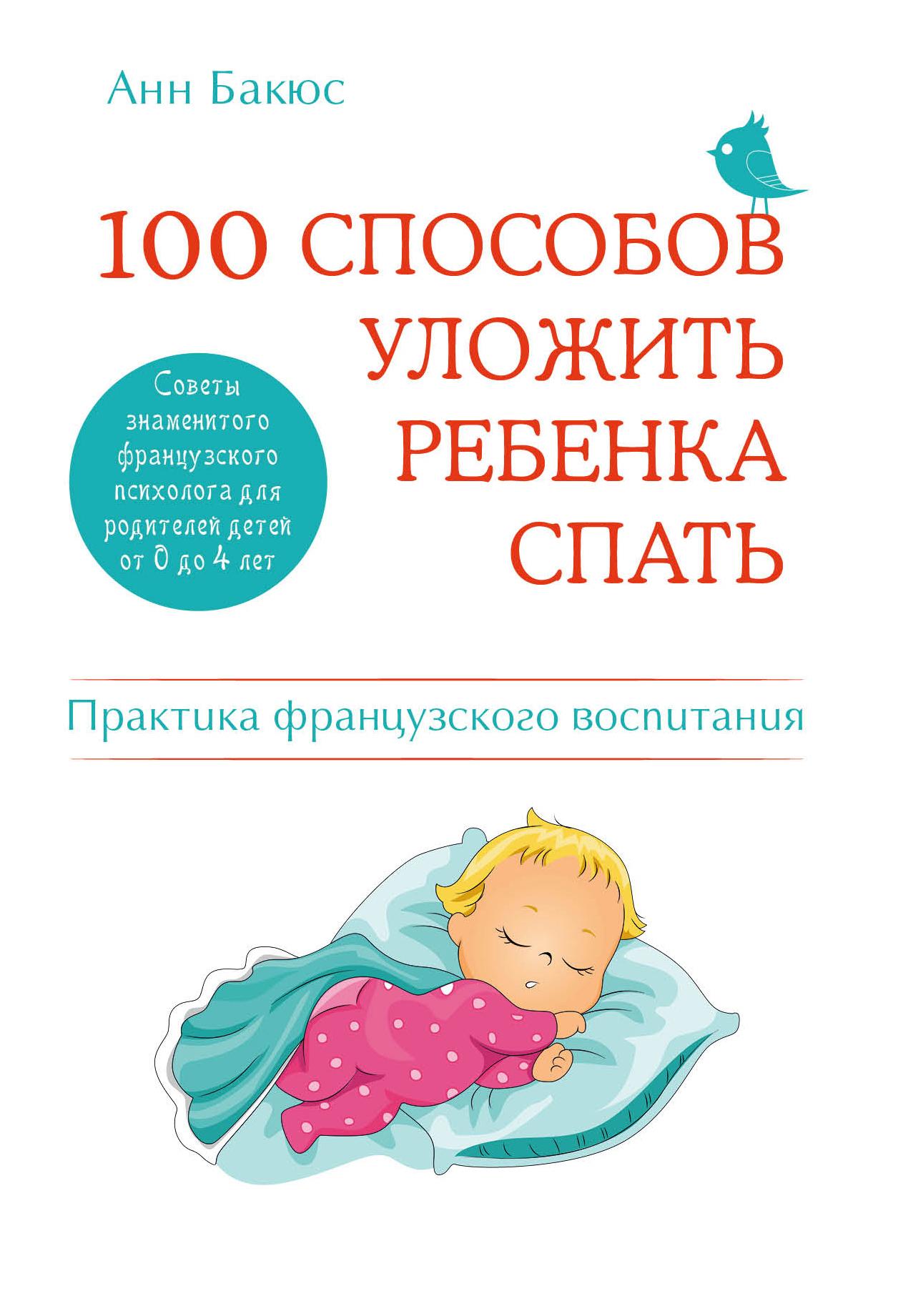 Анн Бакюс 100 способов уложить ребенка спать. Эффективные советы французского психолога