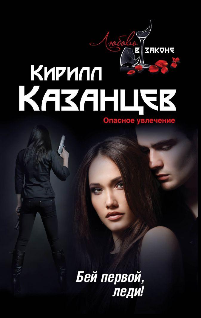 Казанцев К. - Бей первой, леди! обложка книги