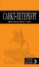 Санкт-Петербург: путеводитель + карта. 8-е изд., испр. и доп.