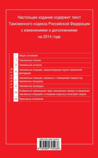Таможенный кодекс Таможенного союза: текст с изменениями и дополнениями на 2014 г.