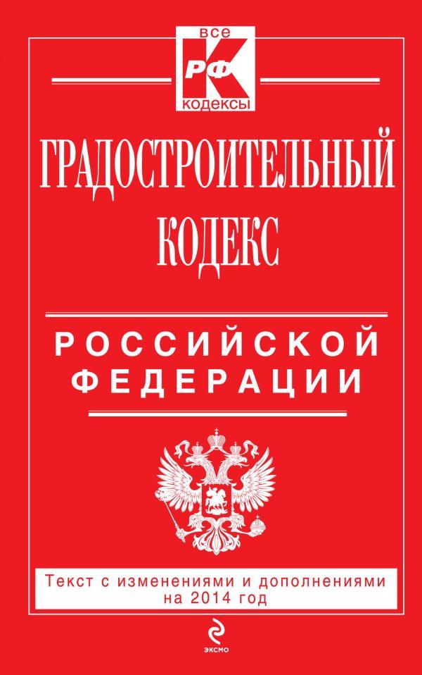 Градостроительный кодекс Российской Федерации : текст с изм. и доп. на 2014 год