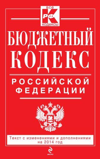Бюджетный кодекс Российской Федерации : текст с изм. и доп. на 2014 год