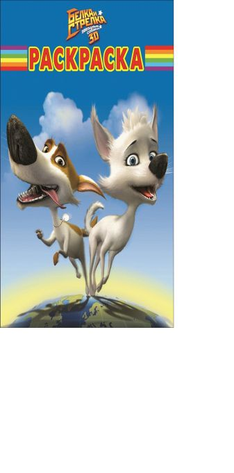 """Волшебная раскраска N РК 14041(""""Белка и Стрелка.Звездные собаки"""")"""