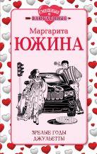 Южина М.Э. - Зрелые годы Джульетты' обложка книги