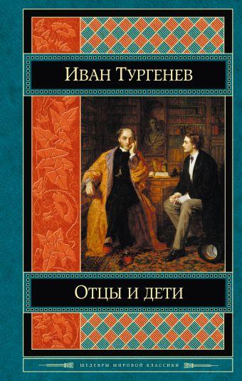 Отцы и дети Тургенев И.С.
