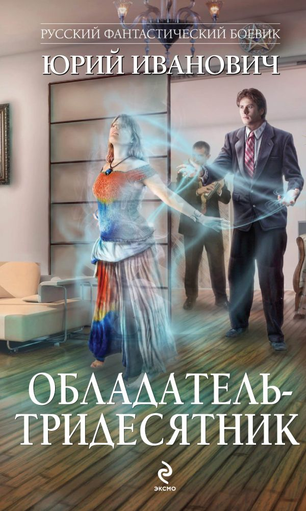 Обладатель-тридесятник Иванович Ю.