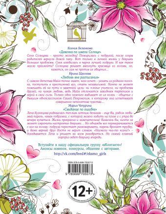 Каникулы для двоих. Большая книга романов о любви для девочек (с подарком) Беленкова К., Щеглова И.В., Чепурина М.Ю.
