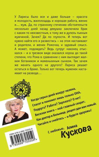 Развод с незнакомцем Кускова А.