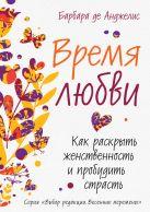 Анджелис Б.Д. - Время любви. Как раскрыть женственность и пробудить страсть' обложка книги