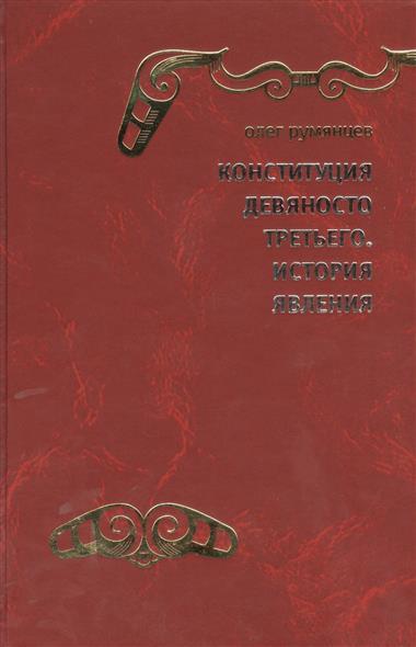 Конституция Девяносто третьего. История явления. (Документальная поэма в семи частях от Ответственного секретаря Конституционной комиссии 1990–1993 го Румянцев О.Г.