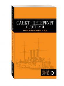 Санкт-Петербург с детьми: путеводитель. 2-е изд., испр. и доп.