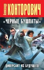 «Черные бушлаты». Диверсант из будущего Александр Конторович