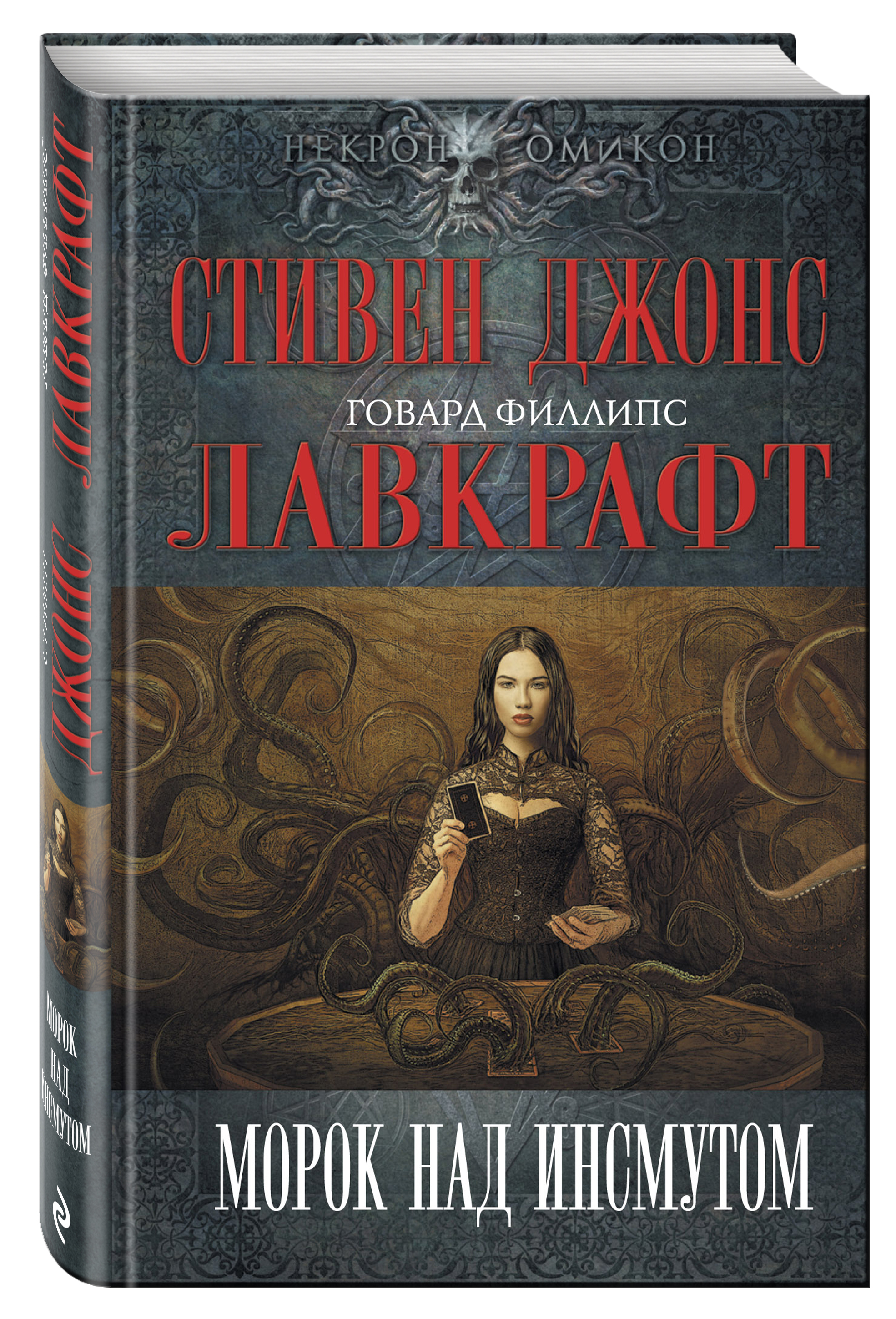 Лавкрафт Г.Ф., Джонс С., Гейман Н. и др. Морок над Инсмутом