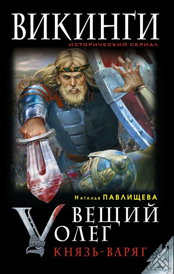 Вещий Олег. Князь - Варяг Павлищева Н.П.