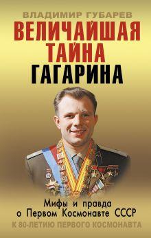 Гагарин. К 80-летию первого космонавта