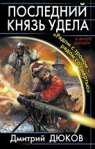Дюков Д. - Последний князь удела. «Рядом с троном – рядом со смертью»' обложка книги