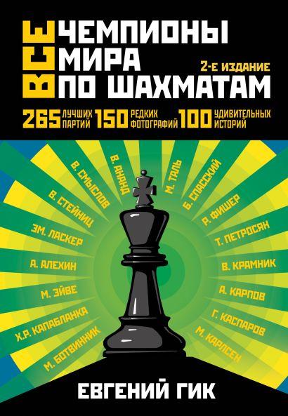 Все чемпионы мира по шахматам. Лучшие партии. 2-е изд. - фото 1