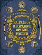 Шунков В. - Наградное и парадное оружие России' обложка книги