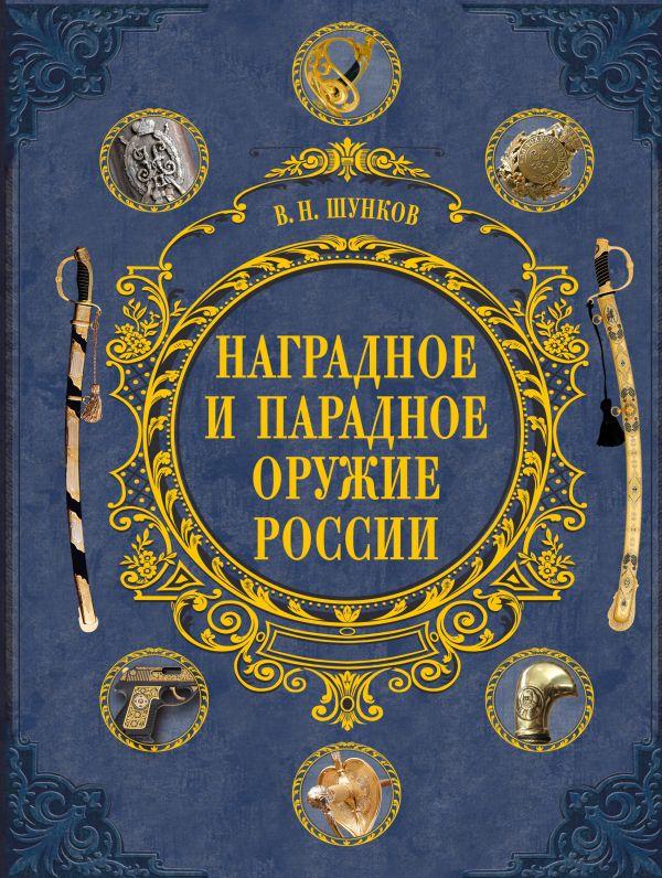 Наградное и парадное оружие России Шунков В.