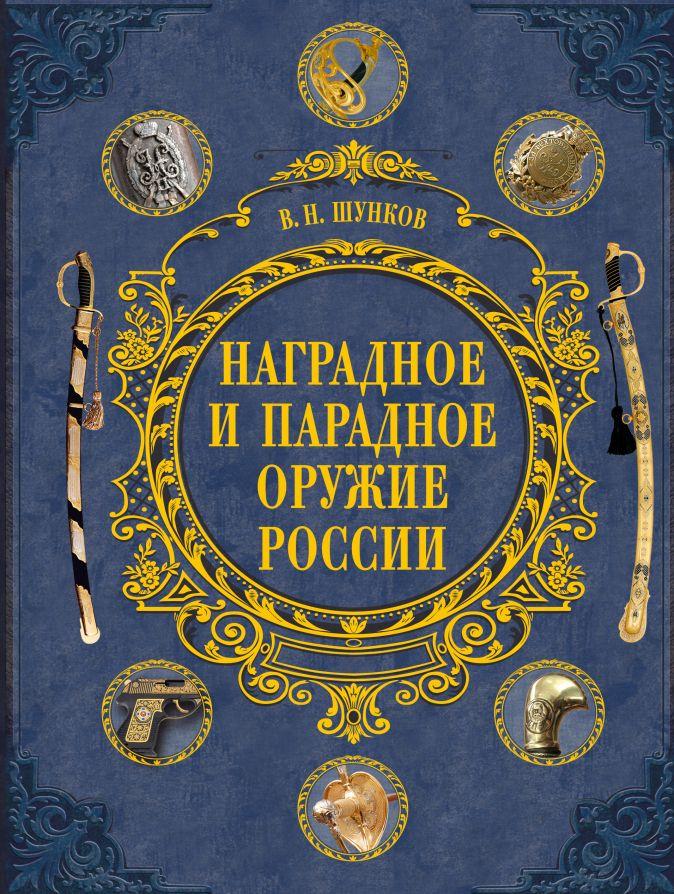В. Н. Шунков - Наградное и парадное оружие России обложка книги