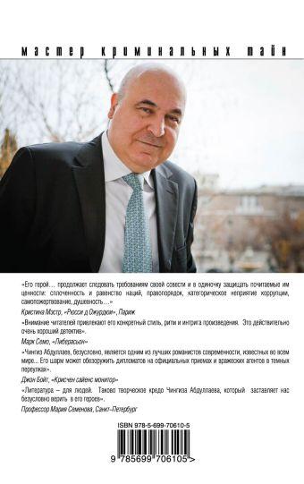 Застенчивый мотив крови Абдуллаев Ч.А.