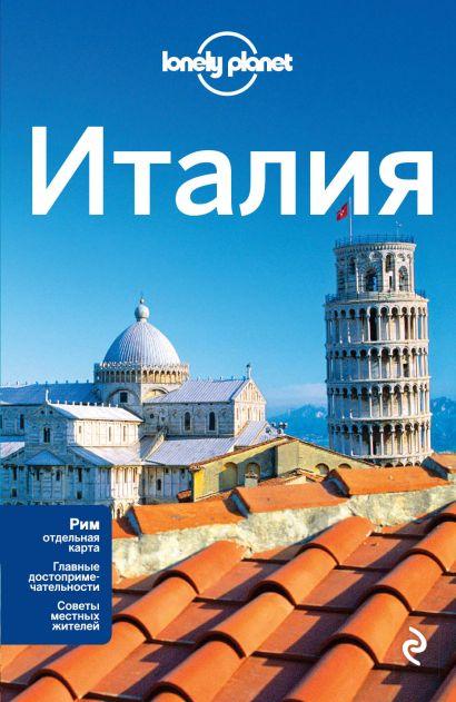Италия, 2-е изд., испр. и доп. - фото 1