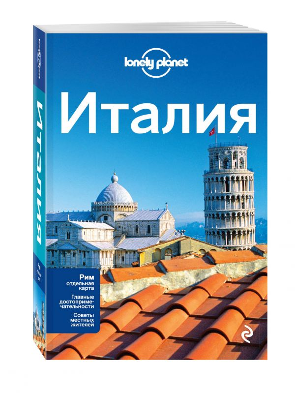 Италия, 2-е изд., испр. и доп.