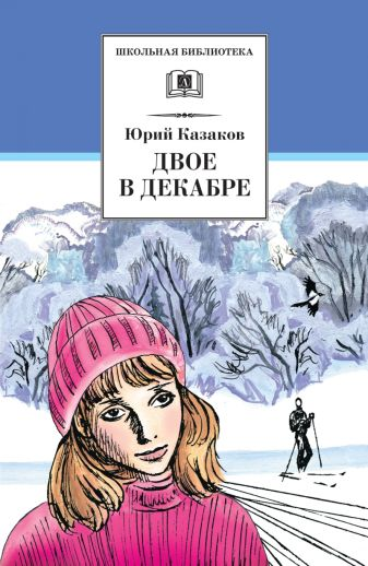 Казаков Ю.П. - Двое в декабре/ШБ обложка книги